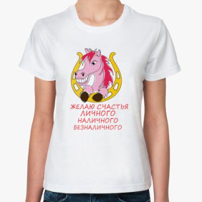 Классическая футболка Желаю счастья...
