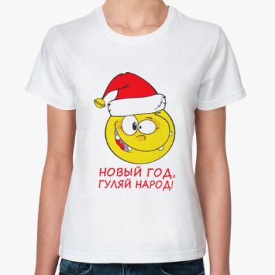 Классическая футболка Гуляй народ!