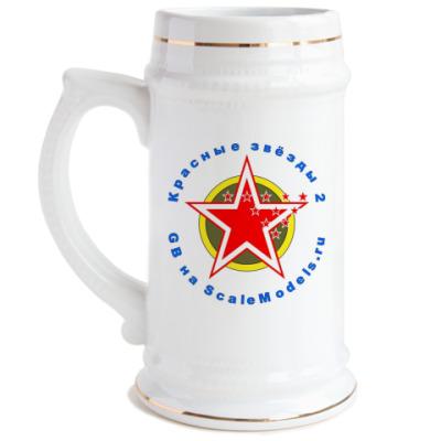 Пивная кружка  кружка RedStars 2