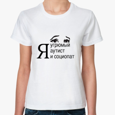 Классическая футболка для социопата