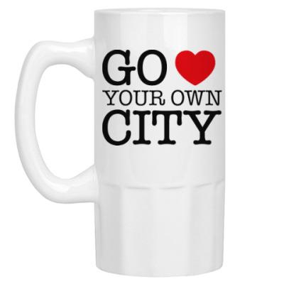 Пивная кружка Love your own city