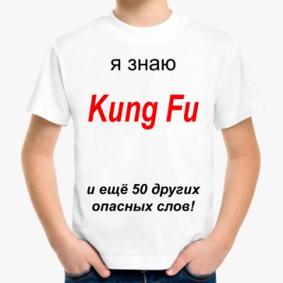 Детская футболка Детская футболка KungFu