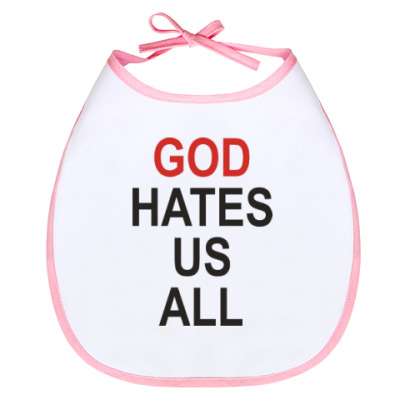 Слюнявчик Бог ненавидит нас всех