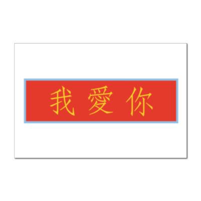 Наклейка (стикер) Я люблю тебя по-китайски