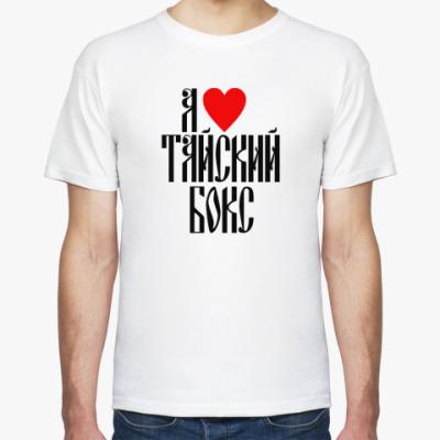 Футболка Я ЛЮБЛЮ ТАЙСКИЙ БОКС