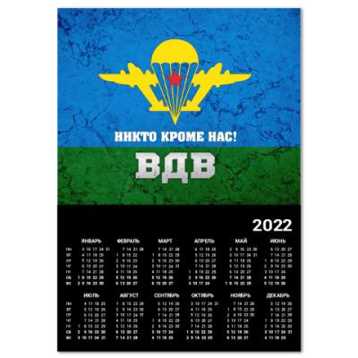 Календарь ВДВ