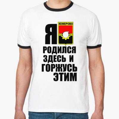 Футболка Ringer-T Я родился и горд