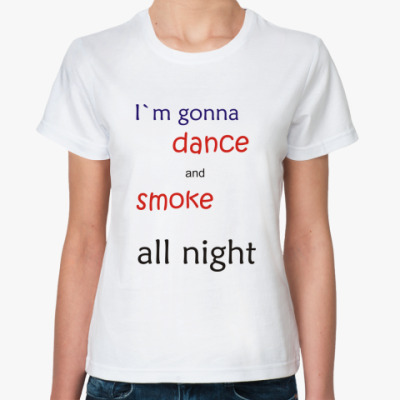 I`m gonna dance and smoke