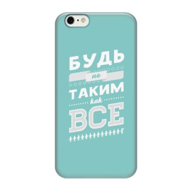 Чехол для iPhone 6/6s будь не таким как все