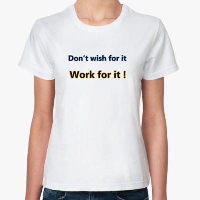 Классическая футболка  Don't Wish For It