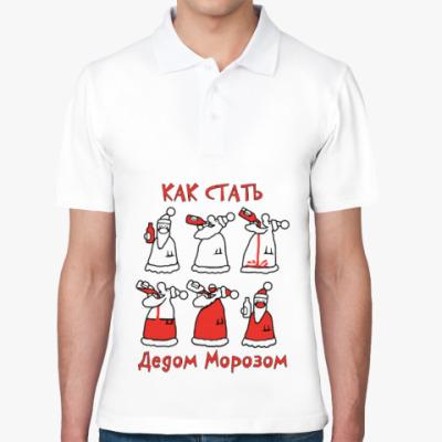 Рубашка поло Как стать Дедом Морозом