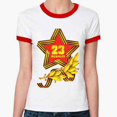 Женская футболка Ringer-T 23 февраля  Жен (б/к)