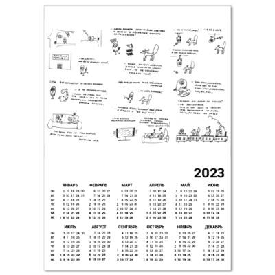 Календарь Сова и Лиса (комикс)