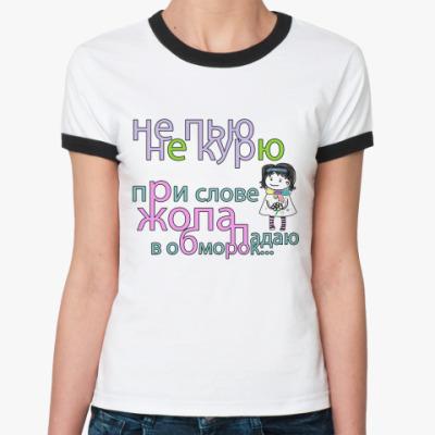 Женская футболка Ringer-T Не пью Не курю+RingerTЖ()