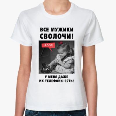 Классическая футболка СВОЛОЧИ