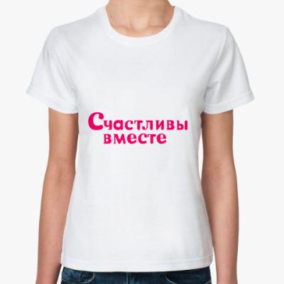 Классическая футболка Счастливы вместе
