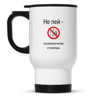 Кружка-термос Не пей :)