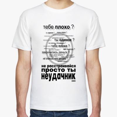 Футболка  футболка LUZER