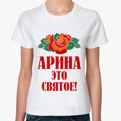 Классическая футболка Арина - это святое