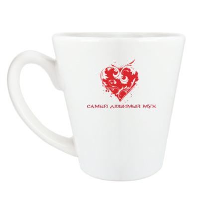 Чашка Латте Самый любимый муж