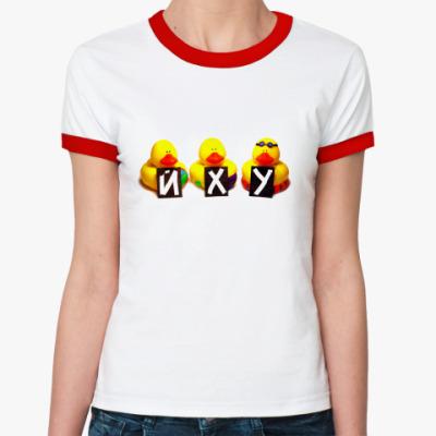 Женская футболка Ringer-T Уточки неграмотные — йху