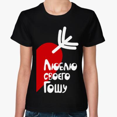 Женская футболка Люблю своего Гошу