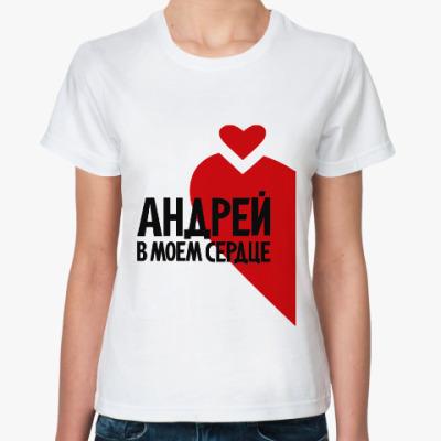 Классическая футболка Андрей в моём сердце