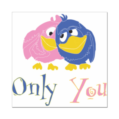 Наклейка (стикер) Only you