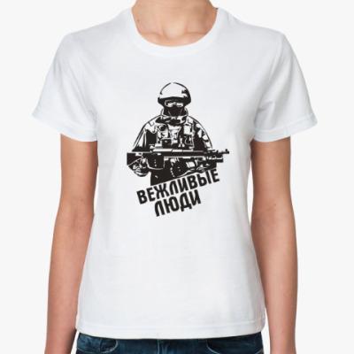 Классическая футболка Вежливые люди
