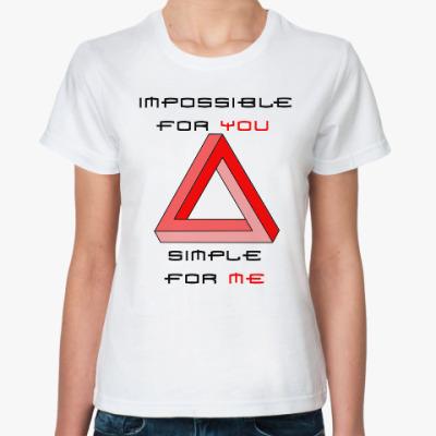 Классическая футболка (Im)possible
