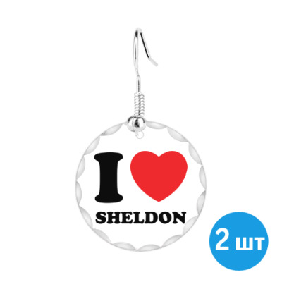 Серьги I Love Sheldon