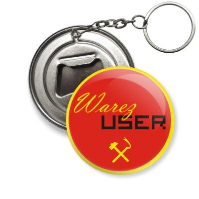 Брелок-открывашка  Warez User