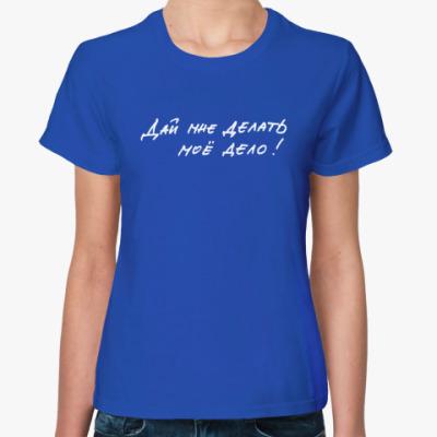 Женская футболка НС (подпись: А.Кортнев)