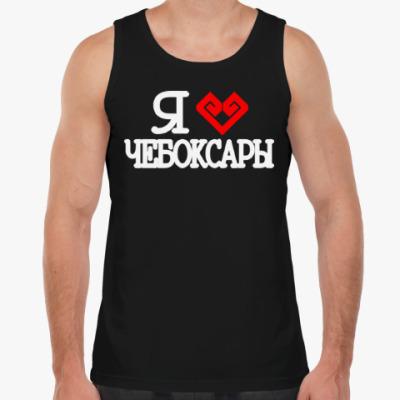Майка I Love Cheboksary
