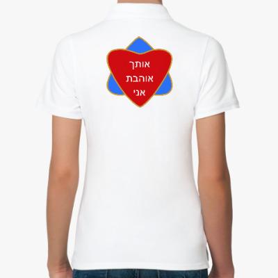 Женская рубашка поло Я люблю тебя по-еврейски