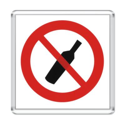 Магнит  No Drinking!