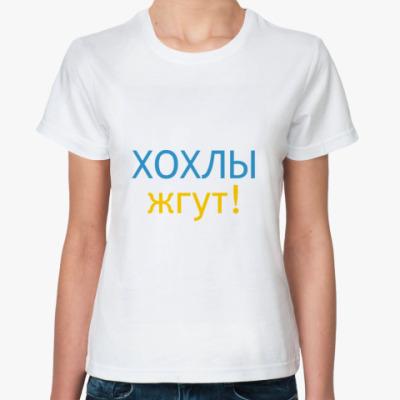 Классическая футболка +1