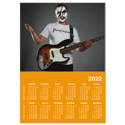 Календарь Настенный календарь A4 2018, оранжевый