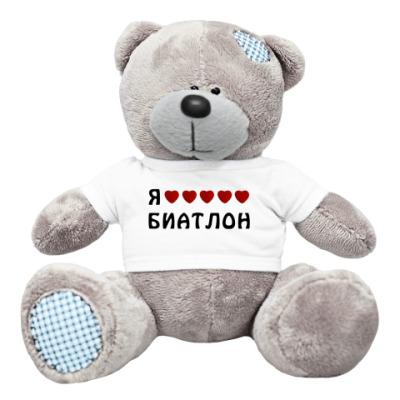 Плюшевый мишка Тедди Я люблю биатлон