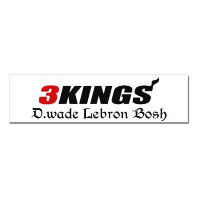 Наклейка (стикер) Три короля