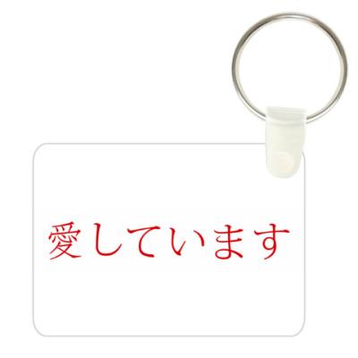 Я люблю тебя по-японски