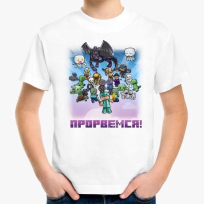 Детская футболка Minecraft - Прорвемся!