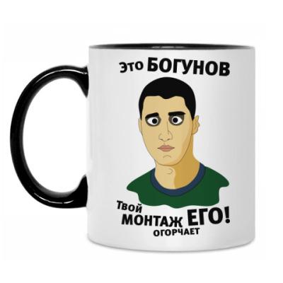 Кружка Это Богунов...