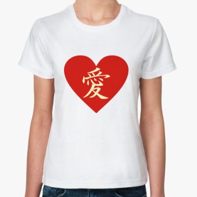 Классическая футболка  'Любовь' (иероглиф)