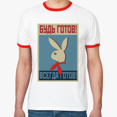 Футболка Ringer-T  Пионер-Плейбой