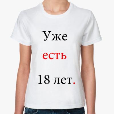 Классическая футболка Уже есть 18 лет