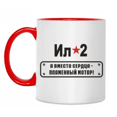 Кружка ИЛ-2