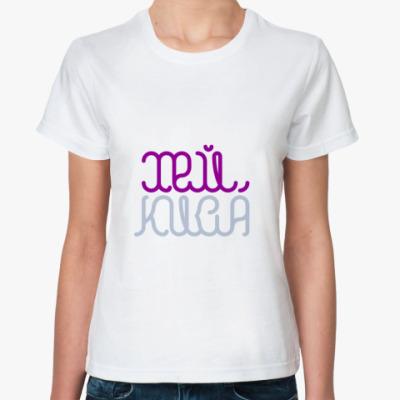 Классическая футболка Хей, Киса