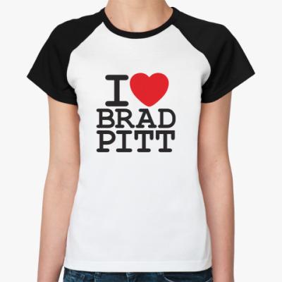 Женская футболка реглан Я люблю Бреда Питта