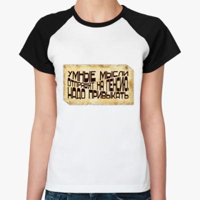 Женская футболка реглан Умные мысли